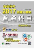 高普特考2017試題大補帖【普通科目】國文、法學知識、英文(105年試題)三、四