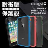 Catalyst iphone 7 8 4.7 5.5 plus X iX 耐衝擊 軍規 防摔 背殼 保護殼 手機殼