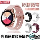 矽膠錶帶 替換帶 腕帶 20MM 22MM 錶帶 通用款 三星galaxy watch S3 華米GTR 華為GT2 佳明