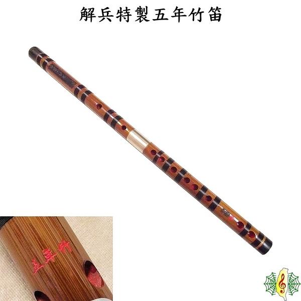 珍琴 解兵 特製 五年竹 中國笛 雙套 橫笛 笛子 竹笛 (附贈 錦囊 明貴笛膜 笛膜膠 )