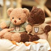 泰迪熊可愛小號小熊公仔毛絨玩具抱抱熊熊貓布娃娃禮物送女友 wy【端午節免運限時八折】