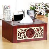 中式復古木質紙巾盒抽紙盒 客廳餐巾紙抽盒茶幾遙控器收納盒創意·享家生活馆