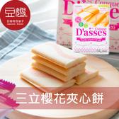 【豆嫂】日本零食 三立 季節限定櫻花風味夾心餅(12枚)