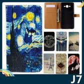 三星Galaxy J7 浪漫彩繪保護套簡約側翻皮套風景塗鴉支架插卡錢夾磁扣手機套手機殼