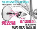 蓮蓬頭專用萬向強力吸盤座(HL-099)360度角度調整~免鑽洞~免釘~蓮蓬頭掛架~承重6公斤【SV7035】BO雜貨