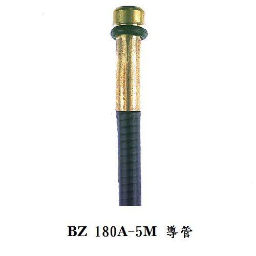 焊接五金網 - BZ 180A-5M導管 CO2銲接用