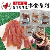 *WANG*台灣好味道《好味道零食系列-量販包》多幾種口味可選 獎勵用 犬零食
