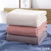 圖強純棉蓋毯午睡空調毯兒童成人薄款單人舒適毛巾被沙發毯 qz7087【Pink中大尺碼】