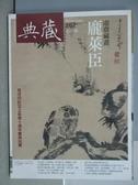 【書寶二手書T2/雜誌期刊_QCM】典藏古美術_267期_龐萊臣-虛齋藏畫等