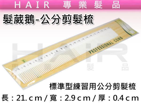 髮葳鵝-公分剪髮梳【HAiR美髮網】
