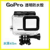 【03625】 [GoPro 5 / 6 / 7] 透明防水殼 水深45公尺 保護殼 潛水 水中攝影