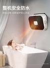 暖風機 暖風機浴室取暖器家用節能防水速熱神器壁掛式衛生間迷你小型 萬寶屋