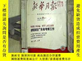 二手書博民逛書店新華月報罕見2 871-873Y203004