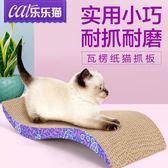 (交換禮物 創意)聖誕-貓抓板磨爪器玩具貓爪板瓦楞紙貓窩貓抓板大號貓沙發貓咪磨爪用品ZMD