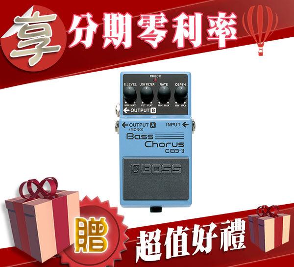 【小麥老師 樂器館】買1贈6★BOSS 全系列現貨★ CEB-3 Bass Chorus 貝斯 和聲 效果器 CEB3