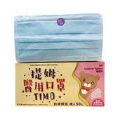 提姆 醫療級成人口罩(藍色) - 50入/盒【富康活力藥局】