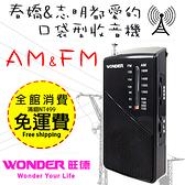 原廠貨【旺德WONDER】WSR16 口袋型手提式 收音機 可調式音量 雙頻道收音 喇叭 附耳機插孔/手提掛繩