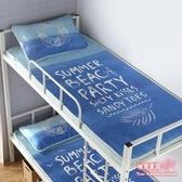 涼席 大學生宿舍涼席 單人上下鋪寢室冰絲席子夏季雙面涼席 0.8m0.9m米