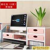 熒屏架 電腦顯示器增高架支架加墊高螢幕底座辦公室台式桌面收納置物架子 向日葵