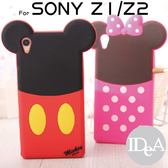 迪士尼 Z Z1 Z2 Z3背影系列立體矽膠保護套 手機殼 保護殼 索尼 SONY C6602 C6903 D6503 Disney 米奇米妮