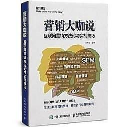 簡體書-十日到貨 R3Y【行銷大咖說:互聯網行銷方法論與實戰技巧,百度、小米、搜狐、新