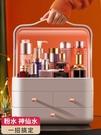網紅化妝品收納盒防塵大容量家用桌面整理梳妝臺口紅護膚品置物架 店慶降價