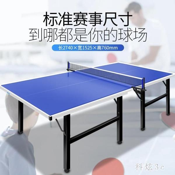 標準室內乒乓球桌T2828比賽/家用乒乓球臺可移動折疊式案子 js9444『科炫3C』