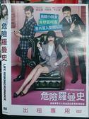 影音專賣店-P04-068-正版DVD*韓片【危險羅曼史】-陳柏霖*河智苑*千正明