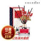 韓國cocodor 香氛擴香瓶 (耶誕限...