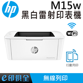 M15w HP無線黑白雷射印表機 (地表最小完美征服每個桌面,行動列印夢幻逸品)