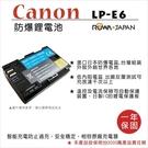 ROWA 樂華 FOR CANON LP-E6 LPE6電池 外銷日本 原廠充電器可用 70D 80D XC10 5D3 5D4