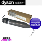 Dyson 戴森 全新盒裝 原廠 fluffy 軟質滾筒 吸頭 馬達 DC74 V6 V7 V8 V10 /全新原廠/建軍電器