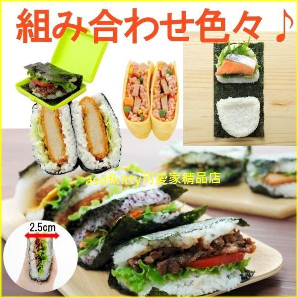 asdfkitty可愛家☆日本Arnest綠水玉 御飯糰壓模型含外出攜帶盒/雜糧 握便當-日本正版商品