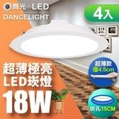 【舞光】4入組-超薄極亮LED索爾崁燈18W 崁孔 15CM白光6500K 4入