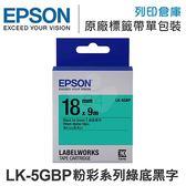EPSON C53S655405 LK-5GBP 粉彩系列綠底黑字標籤帶(寬度18mm) /適用 LW-200KT/LW-220DK/LW-400/LW-Z900/LW-K600