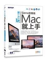 二手書博民逛書店《第一次玩Mac就上手(Sierra對應版)》 R2Y ISBN