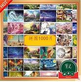 1000片拼圖成人益智風景兒童益智玩具【福喜行】