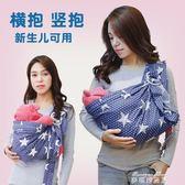 嬰兒背帶前抱式初生新生兒多功能四季通用嬰兒背巾西爾斯0-3歲