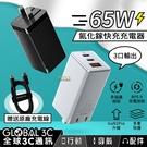 2代氮化稼 65W充電器 多重保護 GaN2Pro 3口輸出 快充