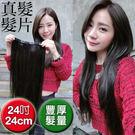 真髮髮片 24吋24CM四扣雙層厚 加厚...