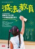 (二手書)減法的教育:順著孩子的天賦,不必順著爸媽的意志