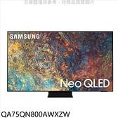 《X折》三星【QA75QN800AWXZW】75吋QLED8K電視[王品牛排餐券13張](送壁掛安裝)回函贈