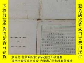 二手書博民逛書店罕見上海中華印刷廠廠史(餘志鵬手稿本)Y12153