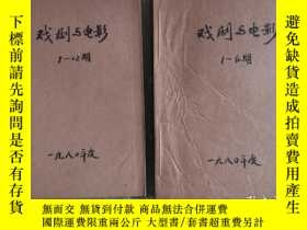二手書博民逛書店罕見戲劇與電影(1980:1—12)全年,分兩冊裝訂在一起,外面