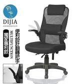 【DIJIA】9808航空收納電腦椅/辦公椅(三色任選)黑