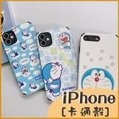 蘋果 iPhone 8 i7 6s Plus i6s SE 2 可愛卡通殼 小羊皮紋 日本卡通 哆啦A夢 保護套 '防刮 手機殼