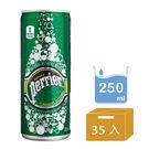 【法國Perrier】氣泡天然礦泉水 鋁罐(250ml)*35入/箱