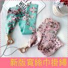【萌萌噠】夏日小清新 奢華大氣寬版 花卉...