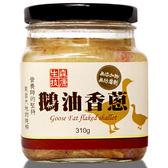 【森康生技】頂級手工鵝油香蔥310g