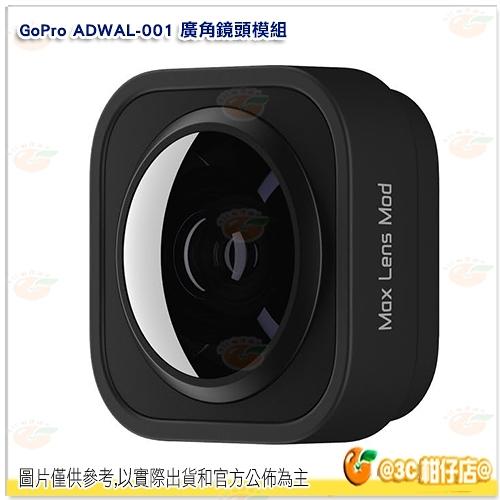 GoPro ADWAL-001 廣角鏡頭模組 原廠公司貨 Max Lens Mod 適用 HERO9